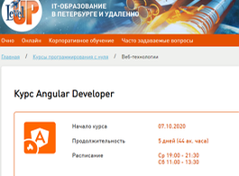 Курс Angular Developer (Level UP)