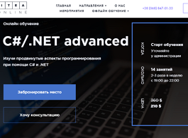 Курс C#/.NET advanced (ITEA)