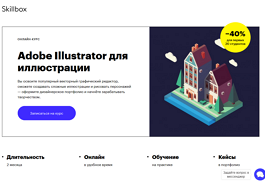 Онлайн-курс Adobe Illustrator для иллюстрации (Skillbox.ru)