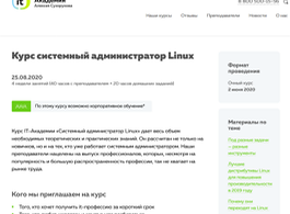 Курс системный администратор Linux (IT-Академия Алексея Сухорукова)