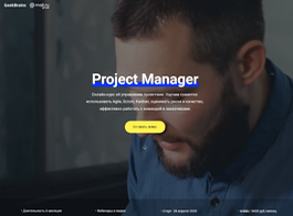 Курс Project Manager (GeekBrains)