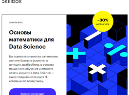 Курс Основы математики для Data Science (Skillbox.ru)