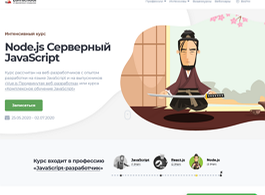 Курс Node.js Серверный JavaScript (Loftschool)