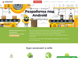 Разработка под Android. Базовый уровень (Loftschool)