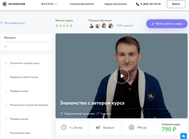 Интерактивный курс Customer development (Нетология)