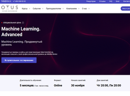 Курс Machine Learning. Advanced (OTUS.ru)