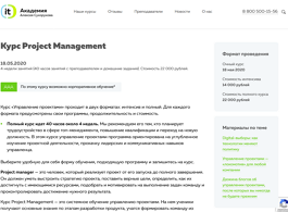 Курс Project Management (IT-Академия Алексея Сухорукова)