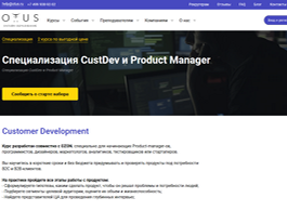 Специализация CustDev и Product Manager (OTUS.ru)