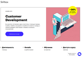 Онлайн-курс Customer Development (Skillbox.ru)