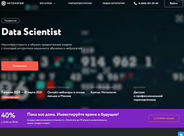 Профессия Data Scientist с нуля (Нетология)