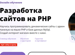 Курс Разработка сайтов на PHP (WebCademy)