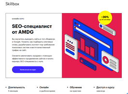 SEO-специалист от AMDG (Skillbox.ru)