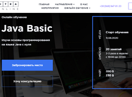 Курс Java Basic (ITEA)