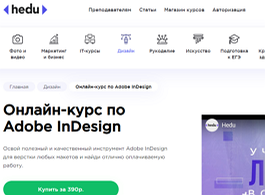 Онлайн-курс по Adobe InDesign (HEDU (irs.academy))