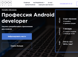 Профессия Android developer (ITEA)
