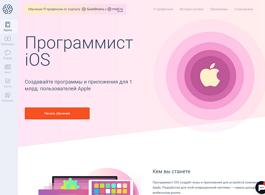 Программист iOS (GeekBrains)