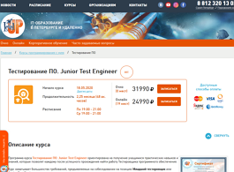 Тестирование ПО. Junior Test Engineer (Level UP)