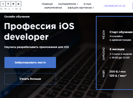 Профессия iOS developer (ITEA)