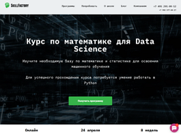 Курс по математике для Data Science (SkillFactory.ru)