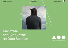Специалист по Data Science (Яндекс Практикум)