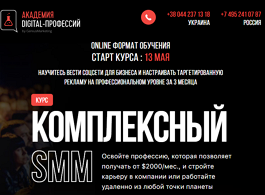 Курс Комплексный SMM (GeniusMarketing)