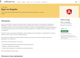 Курс по Angular (Learn.Javascript.ru)