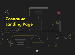 Создание Landing Page (Tilda Education)