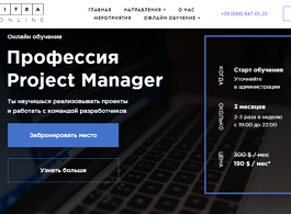 Профессия Project Manager (ITEA)