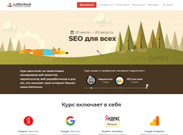 Курс SEO для всех (Loftschool)
